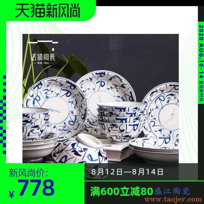 古镇陶瓷景德镇全手绘餐具青花瓷碗吃饭饭碗家用盘子菜盘碗碟套装