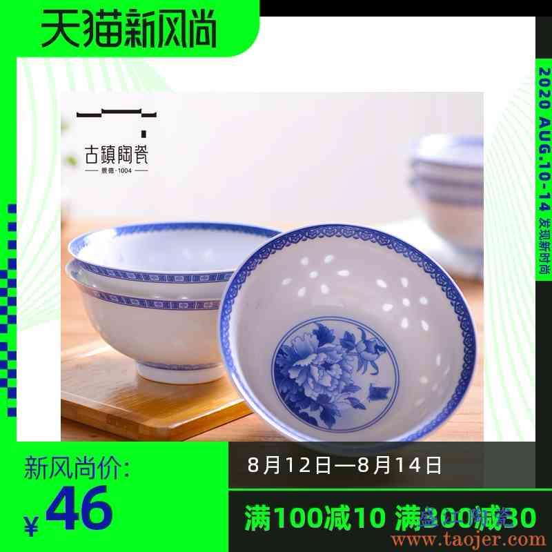 古镇陶瓷饭碗中式套组家用玲珑景德镇瓷器碗牡丹花简约礼盒装小碗