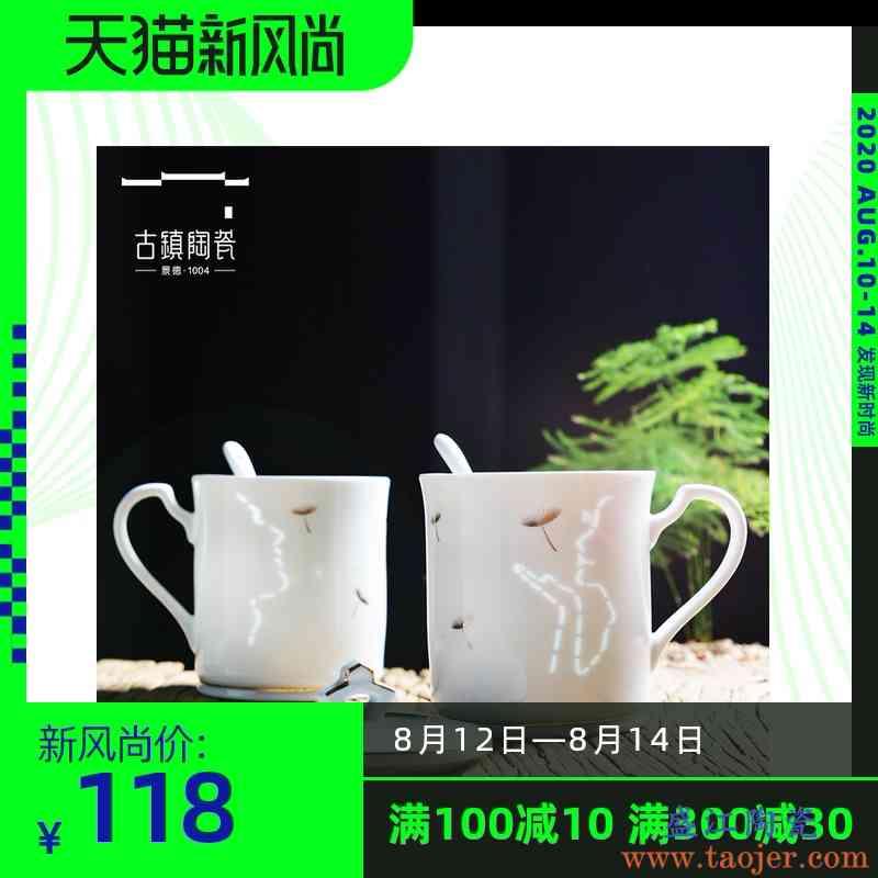 古镇陶瓷景德镇玲珑陶瓷茶杯马克杯带盖带勺简约水杯杯子情侣杯