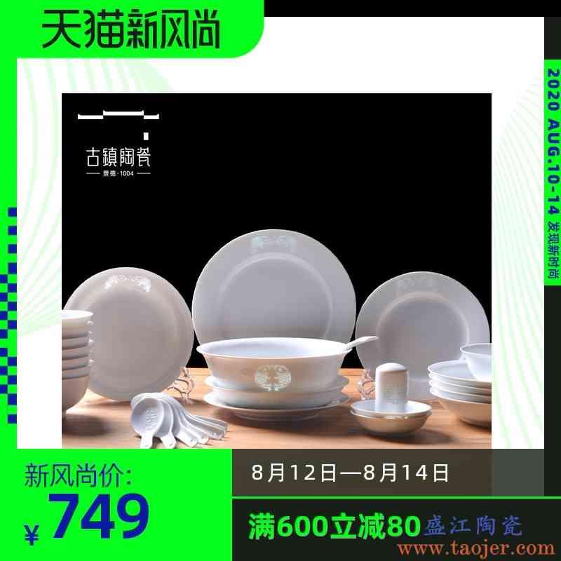 古镇陶瓷景德镇餐具碗盘套装家用米饭碗汤碗面碗厨房白瓷陶瓷组合