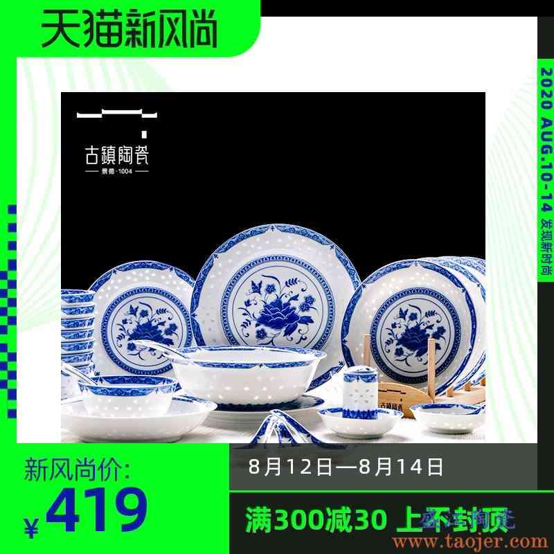 古镇陶瓷景德镇中式青花瓷饭碗碗盘家用餐具瓷器套装中国风碗礼盒