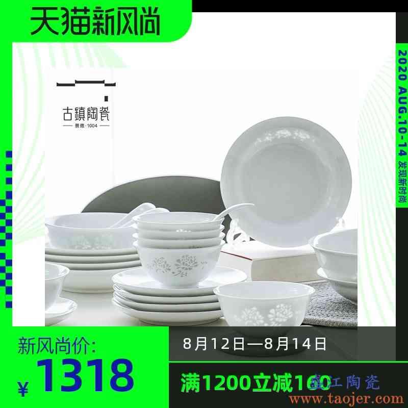 古镇陶瓷景德镇中式组合餐具套装碗盘家用简约北欧个性创意陶瓷碗