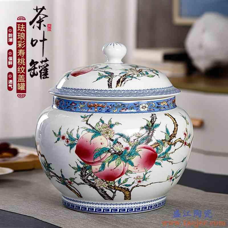 景德镇陶瓷储物罐带盖手工粉彩中药罐干货五谷杂粮罐多用型大容量