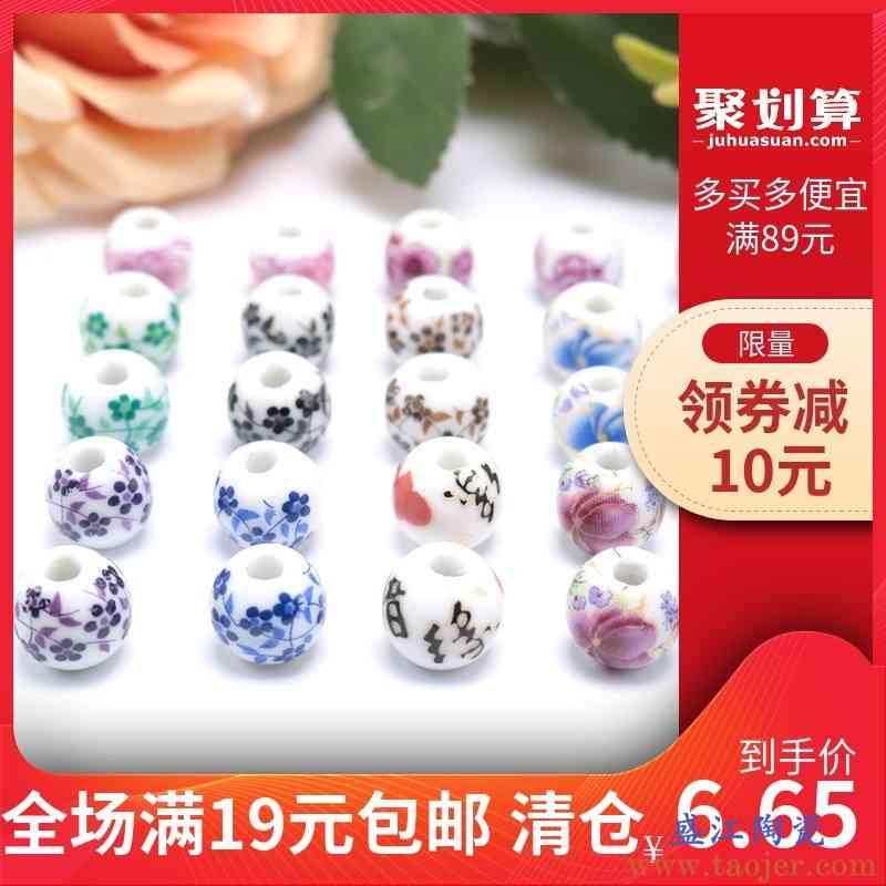 景德镇陶瓷贴印花梅花牡丹珠子diy瓷珠10mm毫米1厘米散珠