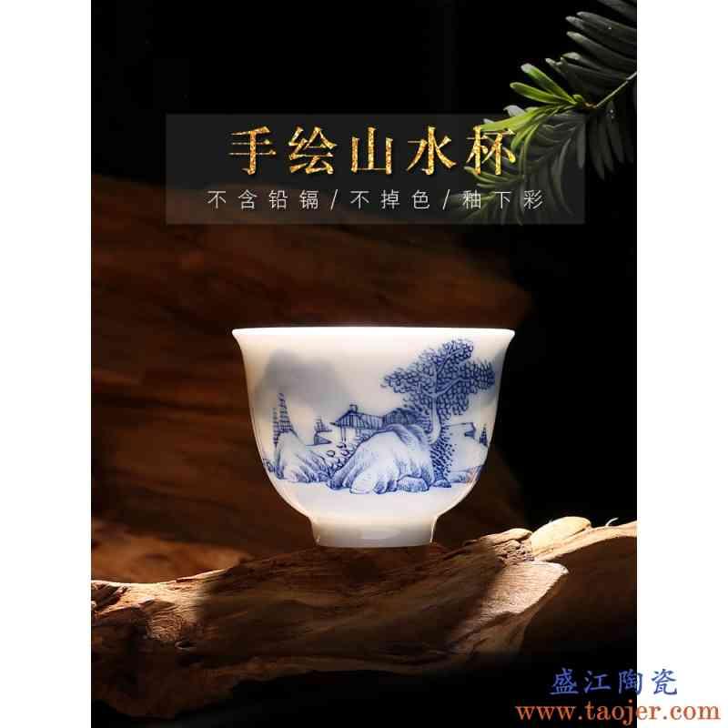 。聚景景德镇陶瓷手绘功夫茶杯茶具 青花瓷山水品茗主人杯单个杯