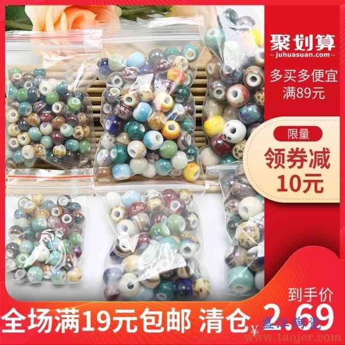 景德镇窑变珠子混装1包 衣服饰纽扣珠 复古民族风珠子材料包100颗