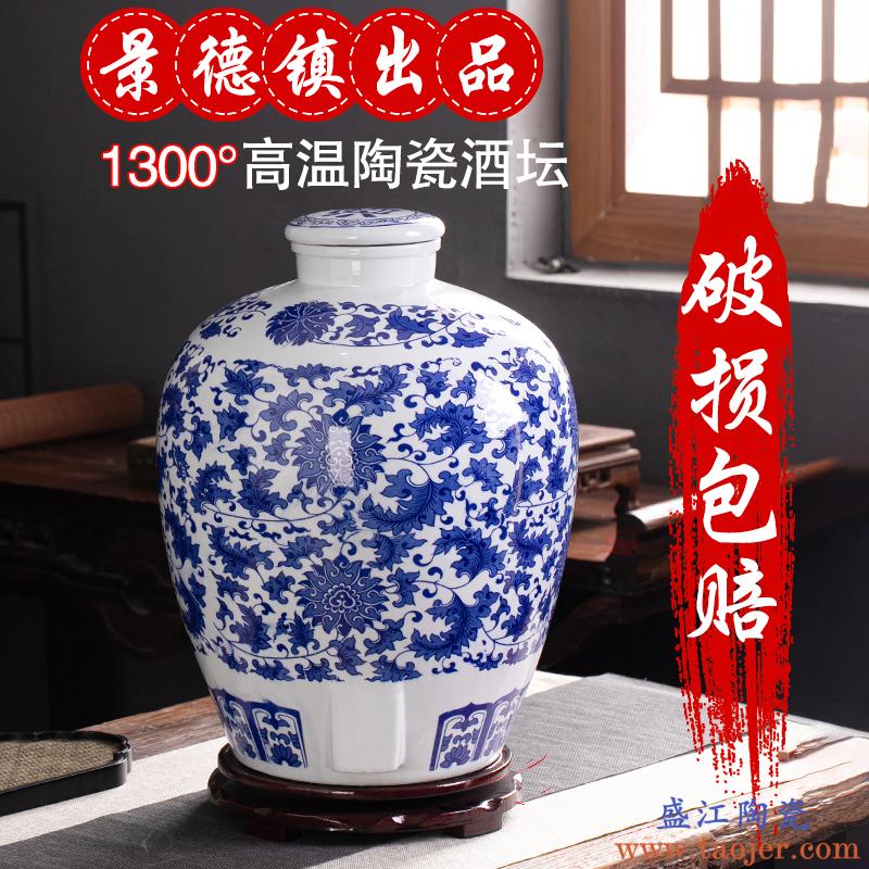 。聚景景德镇10斤20斤30斤50斤陶瓷酒坛子 密封酒瓶 酿白酒酒缸