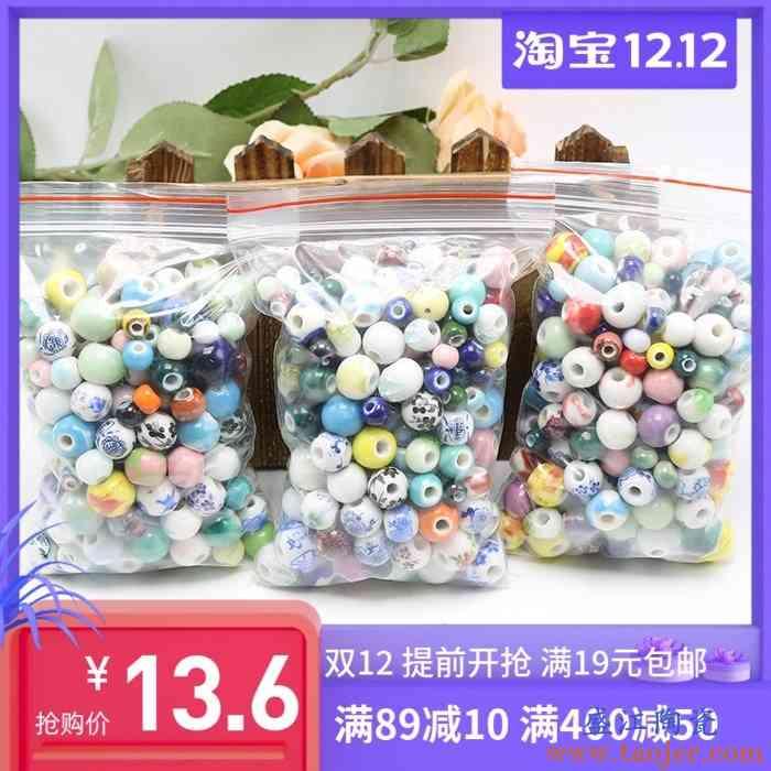 202颗景德镇陶瓷珠大小散珠子新手入门材料包儿童节diy小学生手工