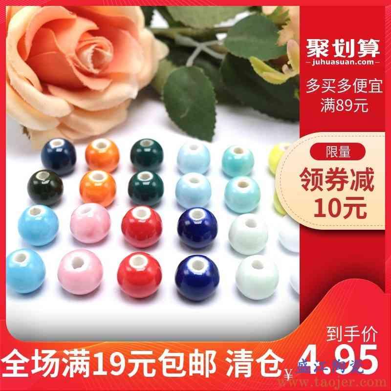景德镇10毫米mm陶瓷珠子纯颜色釉糖果色黑白红黄散珠diy配件