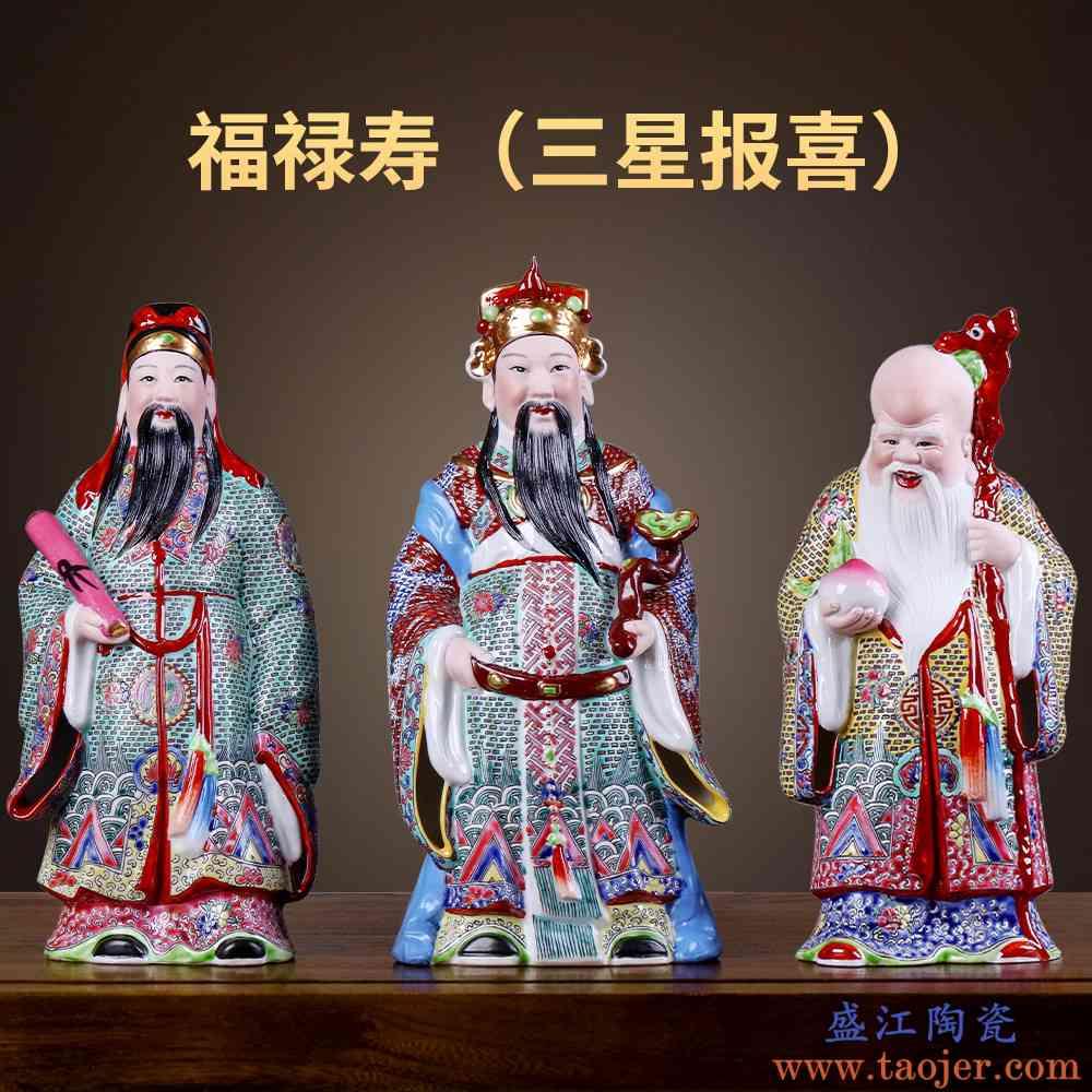 景德镇陶瓷器手工雕塑瓷福禄寿三星招财摆件中式客厅办公室装饰品
