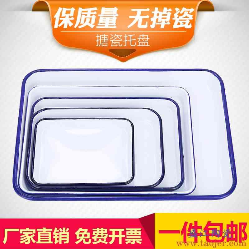 塘瓷盘子 老式 搪瓷色盘子 实验室用白色托盘长方形搪瓷盘