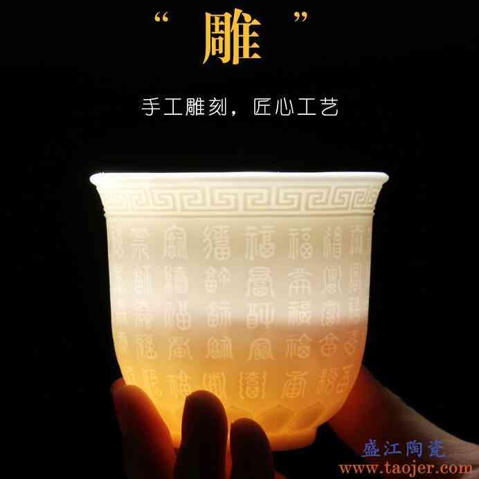 德化羊脂玉高白手工名玉瓷大号个人茶杯心经百福泡茶杯子 内雕\浮