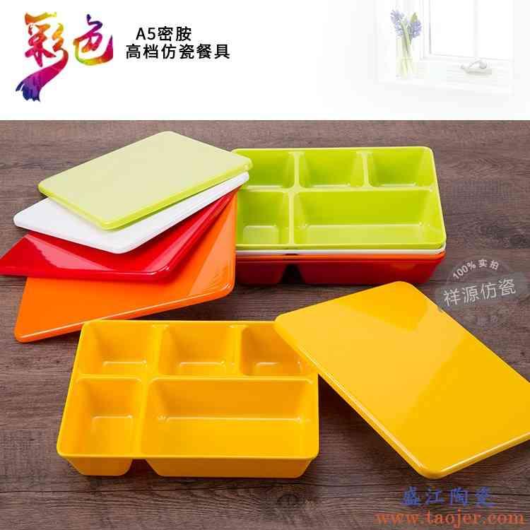 仿瓷快餐盒彩色白色密胺五格便当盒学生饭盒白领工作餐塑料快餐盒