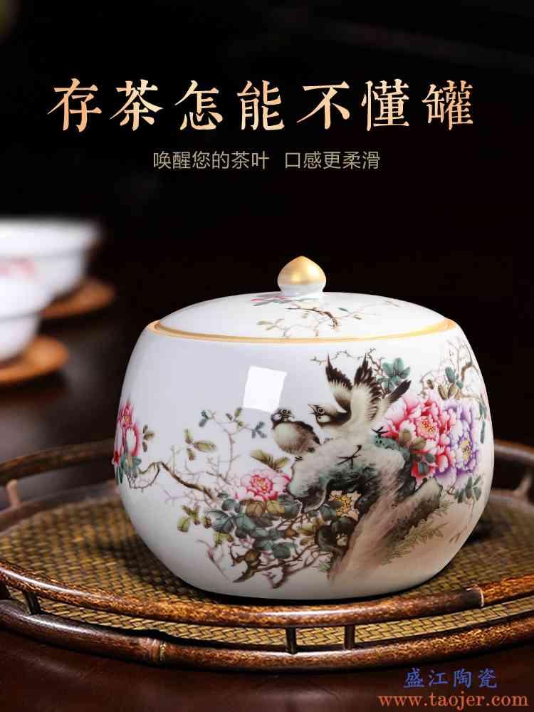 景德镇瓷器茶叶罐大号陶瓷密封罐家用普洱茶饼存储罐防潮储物罐子
