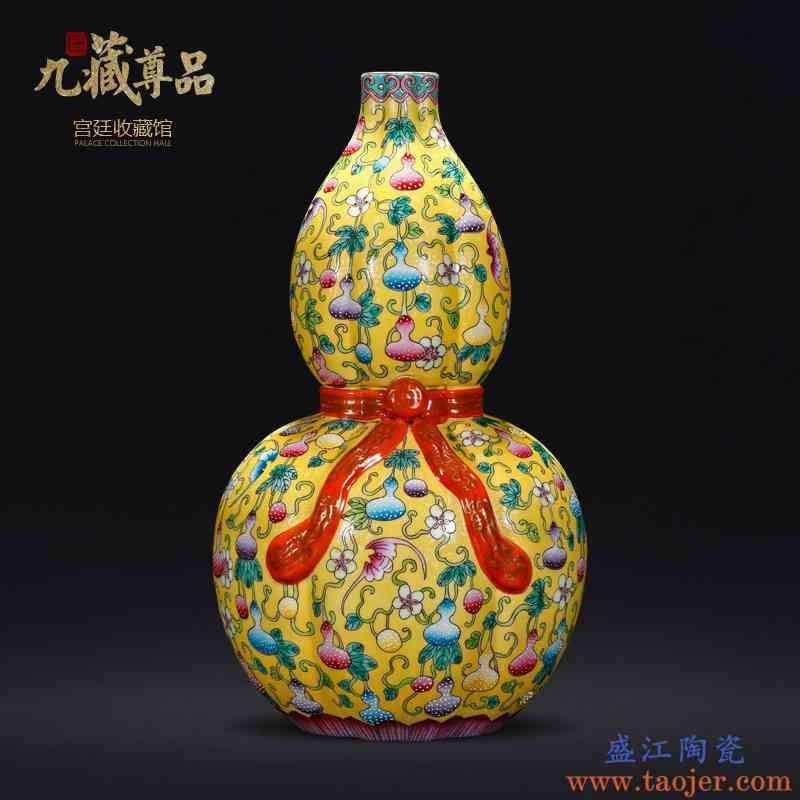 清乾隆黄地扒花珐琅彩福寿万代飘带葫芦瓶景德镇陶瓷客厅花瓶摆件