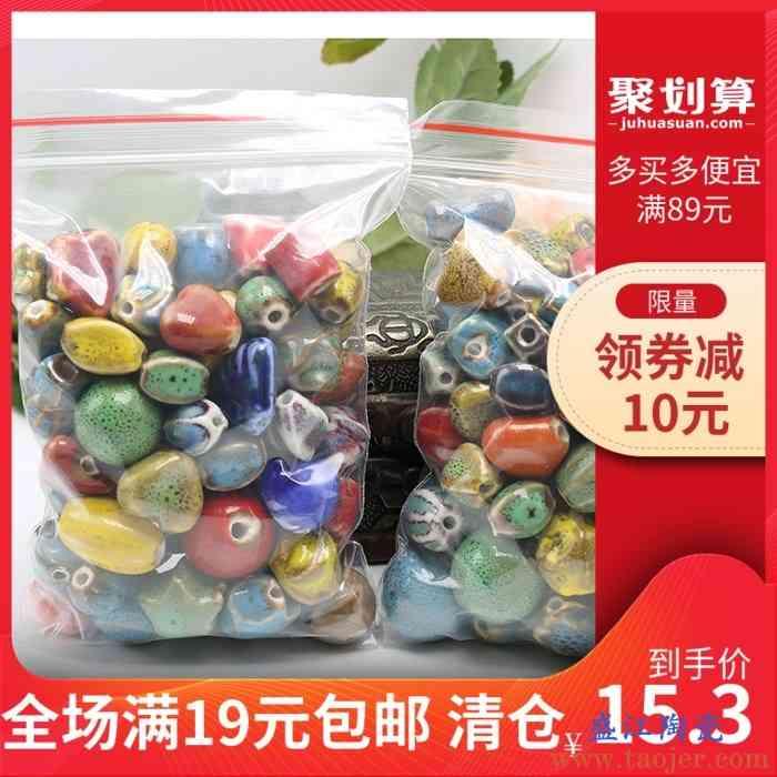 景德镇陶瓷花釉珠 形状珠子材料包 diy手链毛衣链 异形珠混装80颗