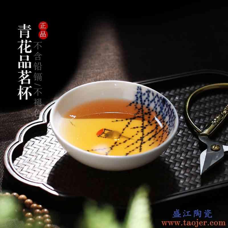 。聚景景德镇手绘品茗杯陶瓷单个青花瓷茶盏茶杯 小号功夫茶杯子