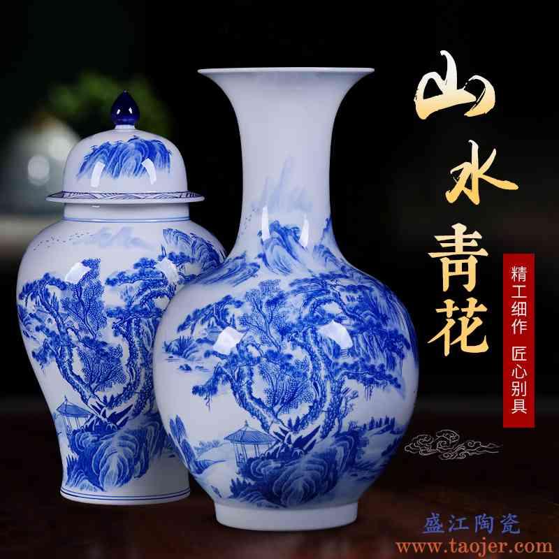 景德镇陶瓷器花瓶客厅插花中式复古青花山水电视柜办公室装饰摆件
