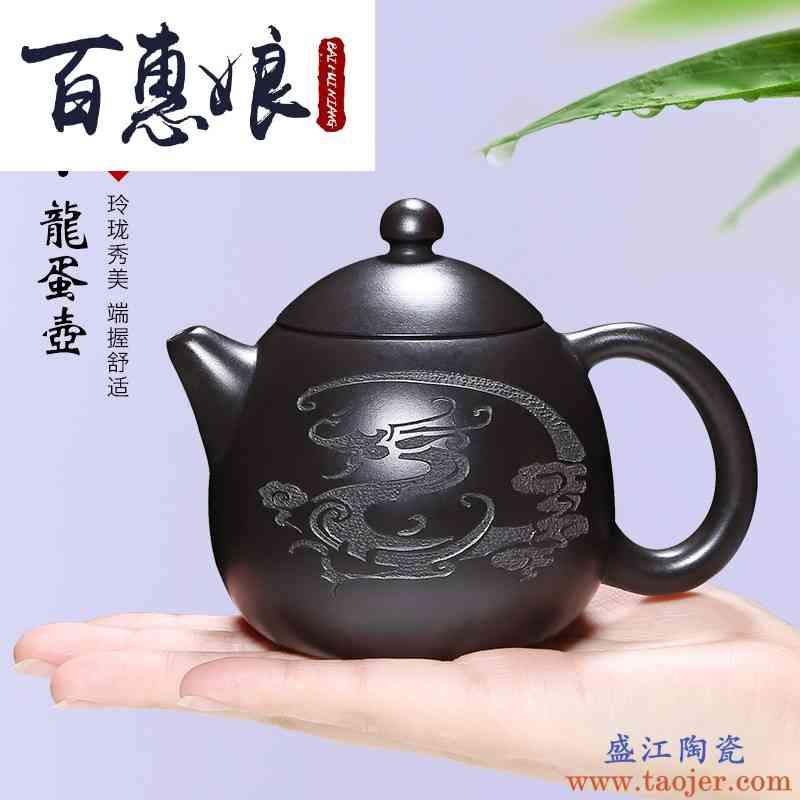 百惠娘紫砂壶宜兴名家纯全手工原矿正宗黑泥龙蛋家用泡茶壶茶壶