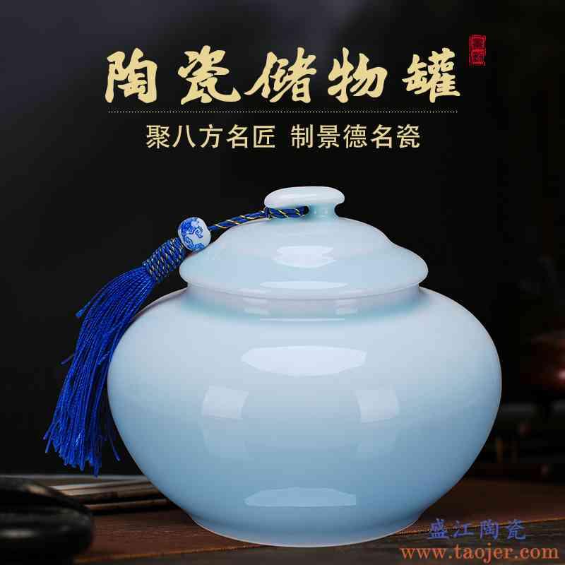398 景德镇陶瓷茶叶罐 礼品罐 密封罐 颜色釉茶叶罐 储蓄罐茶罐