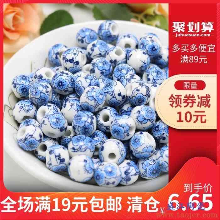 10mm深蓝色梅花珠 10毫米大孔贴花珠子 中国风陶瓷珠散珠 荷花