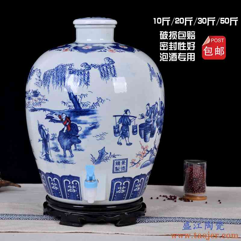 。聚景景德镇陶瓷酒坛青花泡酒瓶密封酒壶10/20/30/50斤酒瓶可带