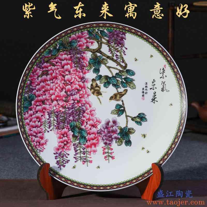 景德镇陶瓷器紫气东来陶瓷挂盘吉祥装饰坐盘中式客厅摆件商务礼品