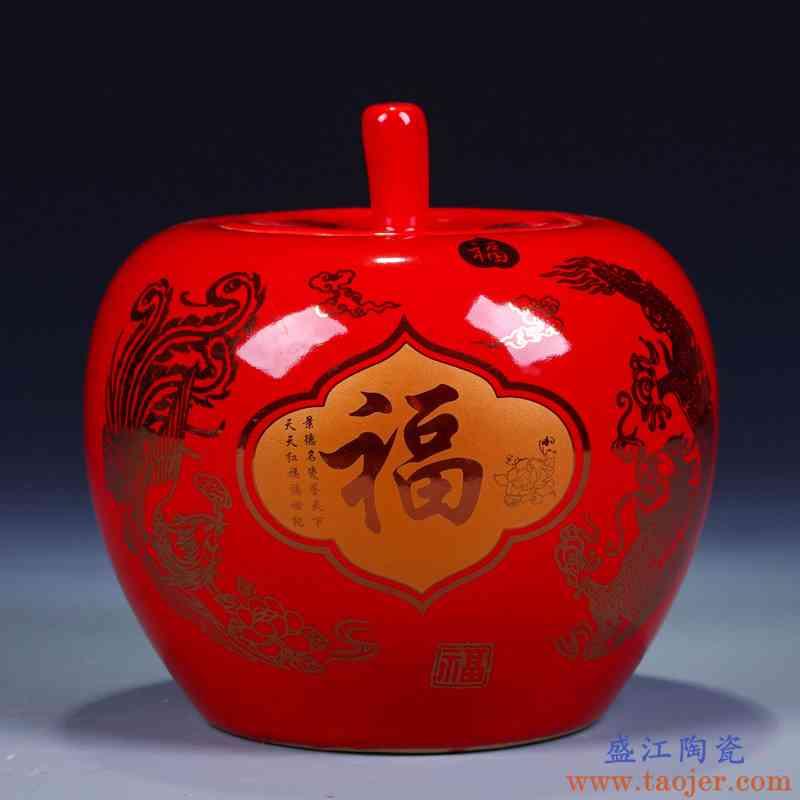 景德镇陶瓷罐子中国红吉祥牡丹苹果储物罐结婚礼品客厅装饰品摆件