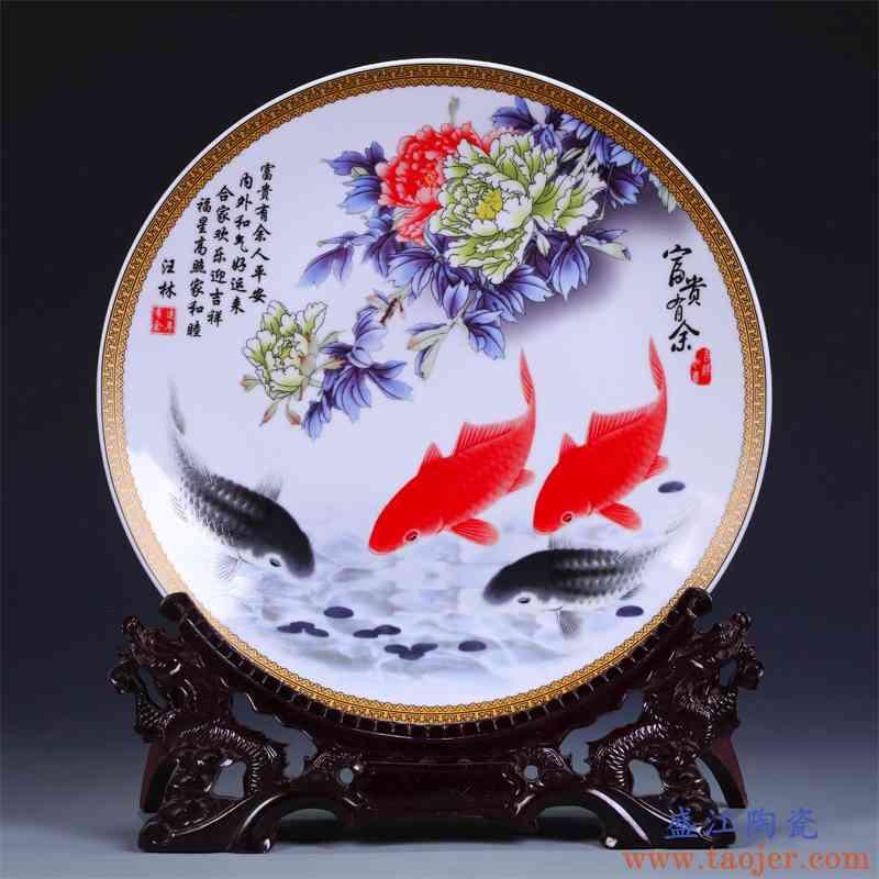 景德镇陶瓷器 富贵有余陶瓷挂盘装饰坐盘子中式客厅摆件商务礼品