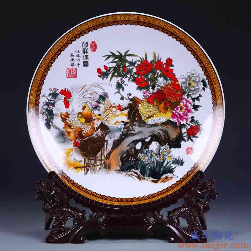 景德镇陶瓷器 鸡年贺岁陶瓷挂盘装饰坐盘子中式客厅摆件商务礼品