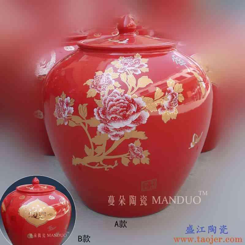 景德镇大红瓷器米罐50斤装 景德镇瓷器龙凤大红米盖罐