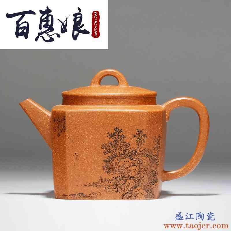 百惠娘宜兴紫砂壶 抽角四方 纯全手工茶壶原矿五彩段泥 泡茶壶