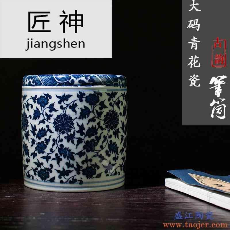 景德镇陶瓷仿古青花瓷笔筒大号毛笔桶复古中国风大容量收纳摆件