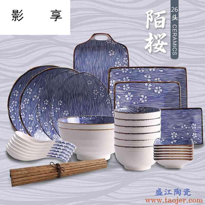 影享 陌樱日式26头陶瓷餐具套装家用盘子菜盘米饭碗汤碗碟套装CDW