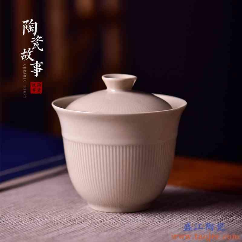 陶瓷故事草木灰条纹盖碗茶杯家用功夫茶具单个纯手工泡茶碗不烫手