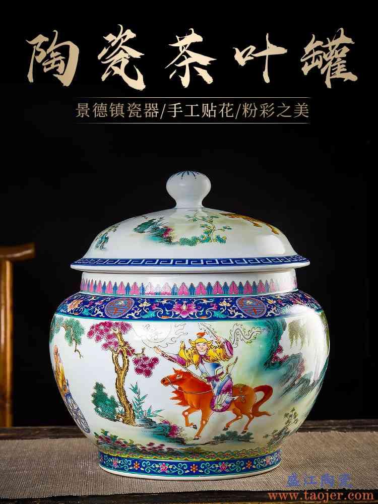 景德镇茶叶罐陶瓷大号密封罐仿古粉彩茶叶储存罐鬼谷子下山两斤装