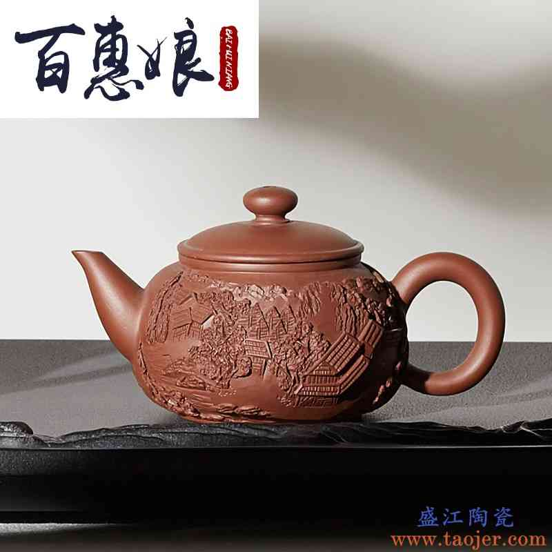 百惠娘名家陈东铸紫砂壶单壶全手工泡茶壶山水浮雕茶壶宜兴功夫茶