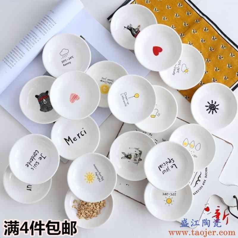 果盘碟彩色子用盘子陶瓷幼儿园零食小吃小碟点心小盘