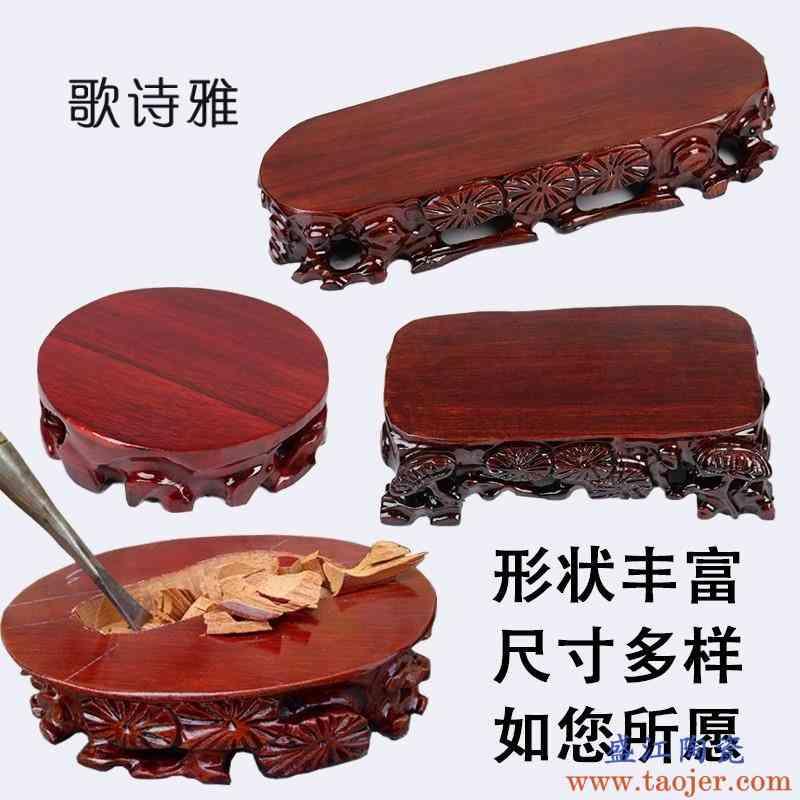 客厅木雕摆件底座大木座红木木头圆形木制雕花玉器石头加大奇石