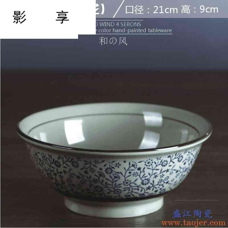 影享釉下彩日式餐具家用陶瓷碗 手绘8.5英寸大汤碗 面碗排骨HFS