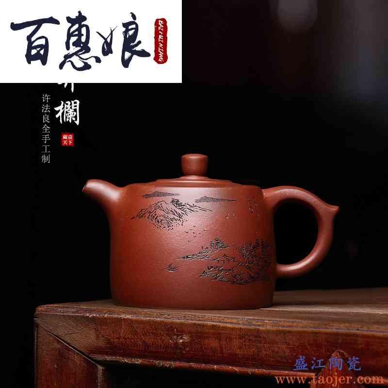 百惠娘宜兴原矿底槽清纯手工紫砂壶名家许法良家用茶具大井栏