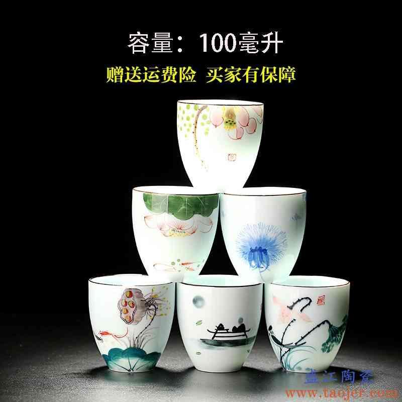 巧慕釉下手绘陶瓷创意中式家用套装日式二两小啤白酒杯具中号个人