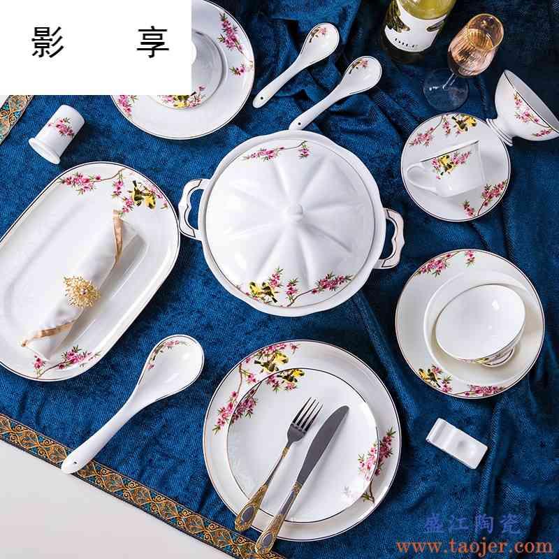 影享 碗碟套装家用金边欧式骨瓷餐具碗筷简约景德镇陶瓷送礼组合L