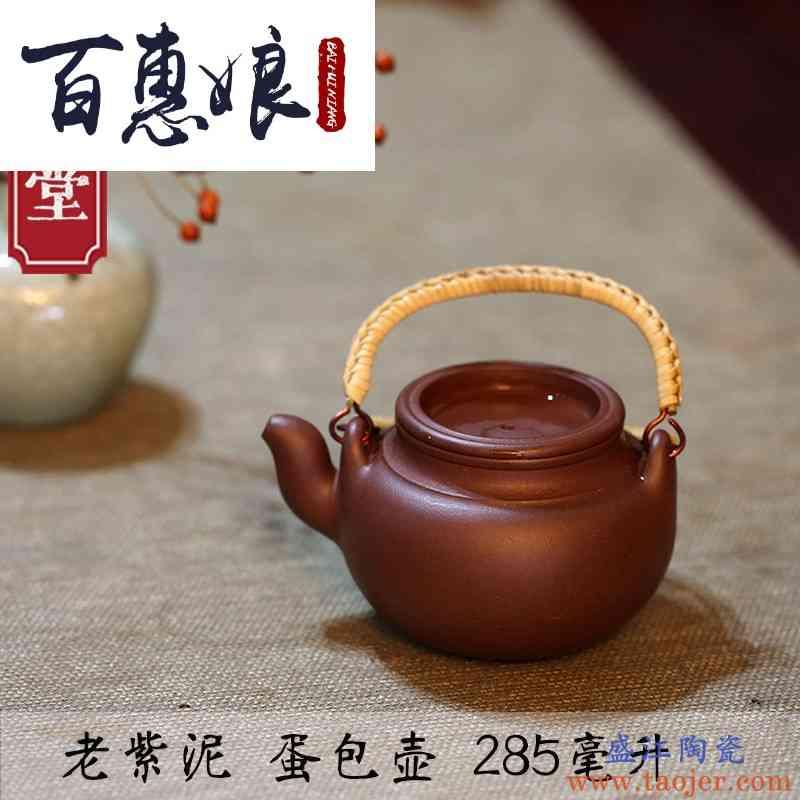 百惠娘宜兴紫砂壶茶壶 原矿全手工名家 壶 285cc