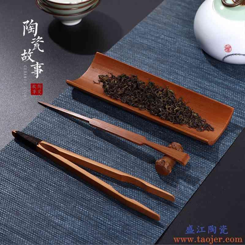 陶瓷故事碳化竹制茶则三件套赏茶荷茶夹茶扒茶针茶艺功夫茶具配件
