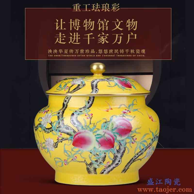 景德镇陶瓷珐琅彩茶叶罐摆件大码手绘寿桃客厅中式家居装饰茶叶缸