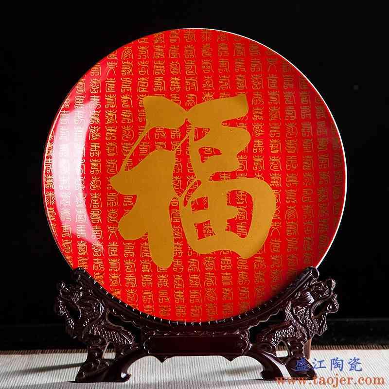 景德镇陶瓷器十寸中国红福字装饰挂盘坐盘家居客厅酒柜装饰品摆件