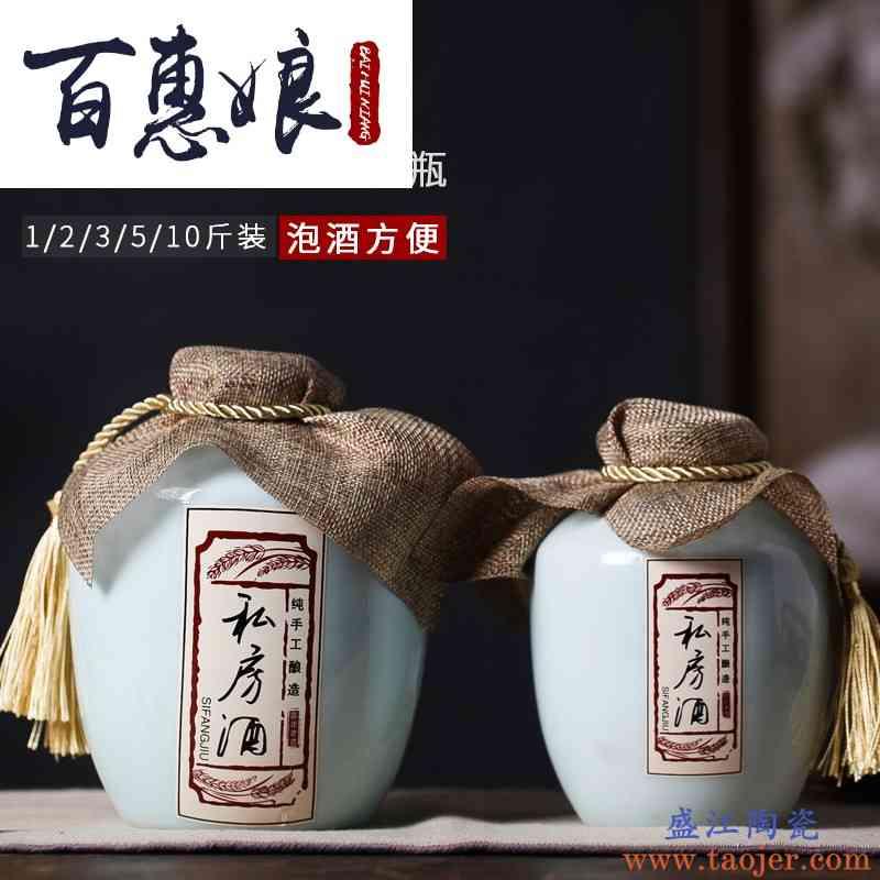 百惠娘景德镇陶瓷酒瓶小酒坛子复仿古1 2 3斤5斤10存酒壶装饰空瓶