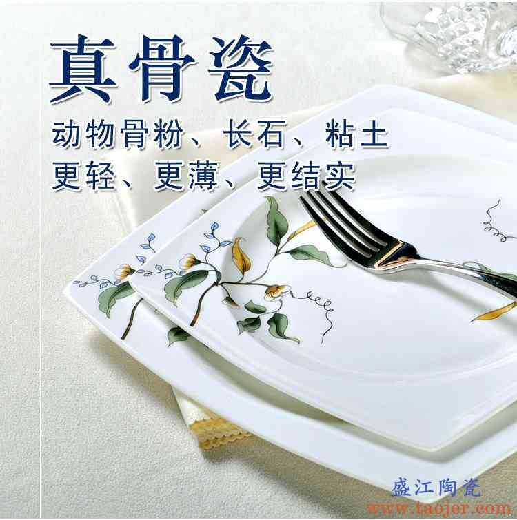 托盘盘子菜盘创意骨瓷饭盘鱼盘汤盘景德镇陶瓷西餐盘家用特价清仓