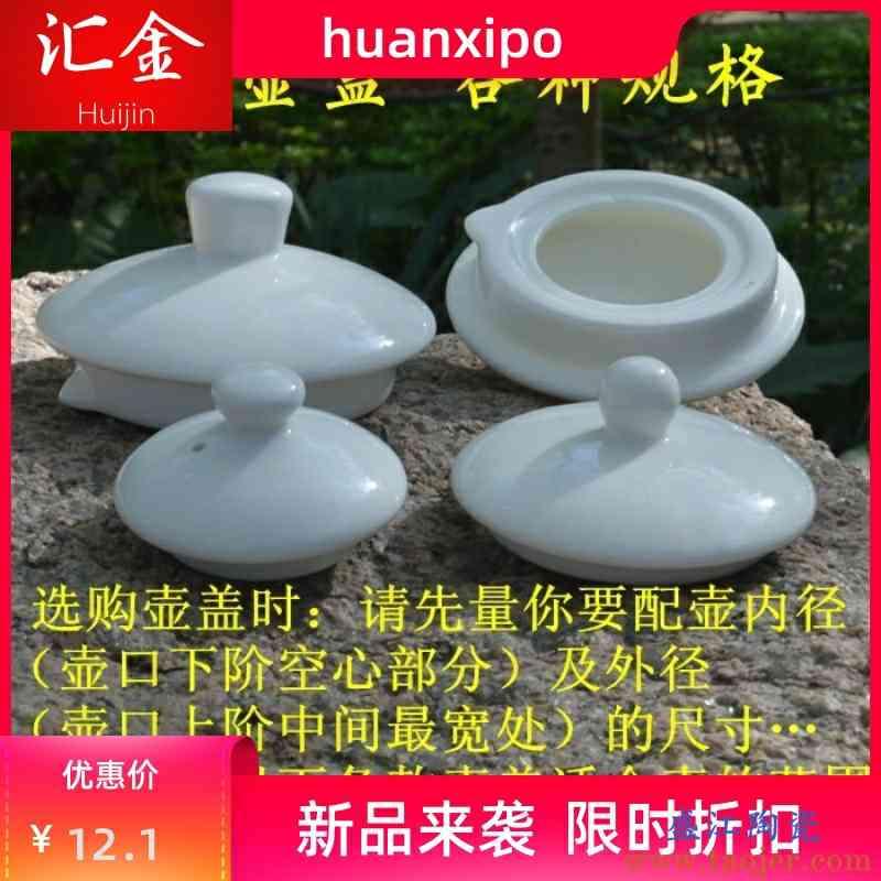 新款配件水壶茶壶盖盖子瓷壶商务商用图案办公室喝茶茶楼纯白